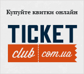 купуйте квитки онлайн на TicketClub.com.ua