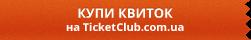 купить билет на TicketClub.com.ua